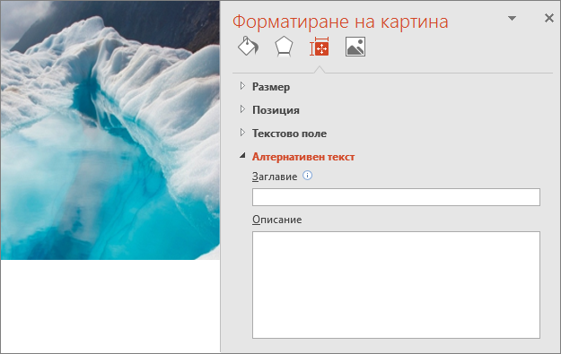 """Старо изображение на ледниково езеро с диалогов прозорец """"Форматиране на картина"""", в който няма алтернативен текст в полето """"Описание""""."""