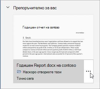 """Препоръчителна файлова карта с показалец, който се закачи над бутона """"Още опции""""."""