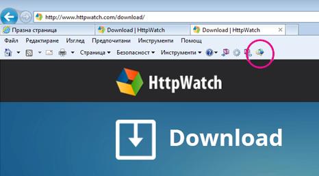 Лентата с инструменти за команди в Internet Explorer с показана икона на HTTPWatch.