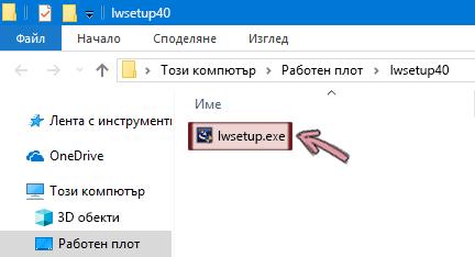 Щракнете двукратно върху lwsetup.exe да започнете да инсталирате добавката на живея.