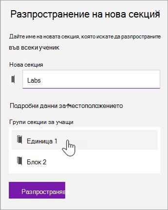 Изберете местоположение на група секции.