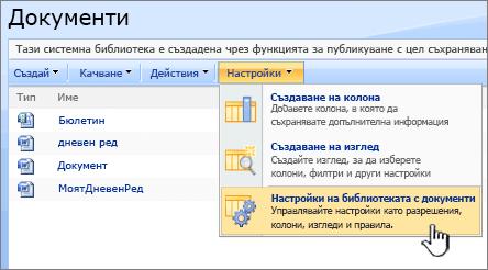 Избиране на опцията за настройки на библиотека на документ от менюто Настройки