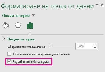 """Прозорец на задачите """"Форматиране на точка от данни"""" с избрана опция """"Задаване като обща сума"""" в Office 2016 за Windows"""