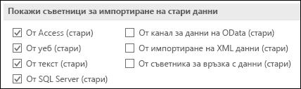 Изображение на опциите за получаване и трансформация стари съветника от файл > Опции > данни.