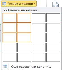 редове и колони на оформление на страница на каталог