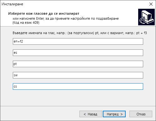 Диалогов прозорец за инсталиране на eSpeak