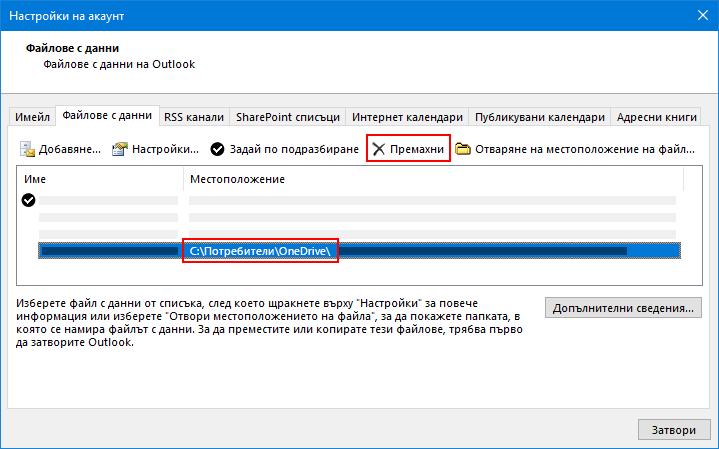 Диалогов прозорец ' ' файлове с данни на Outlook ' '