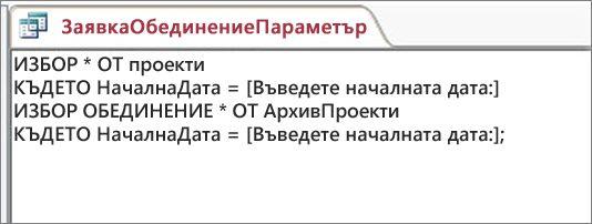 Заявка за обединение от две части със следната клауза и следните две части: WHERE StartDate = [Въведете началната дата:]