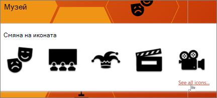 Селекция от икони за театър
