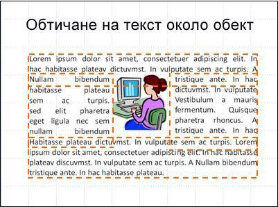 Слайд с вмъкнат обект, показани са текстовите полета и целият текст.
