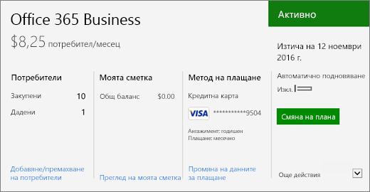 """Екранна снимка на абонамент в страницата """"Абонаменти"""" на центъра за администриране на Office 365, който показва кой абонамент имате, както и състоянието му."""