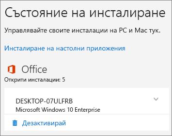 Показва командата за дезактивиране за инсталация на Office 365 за фирми