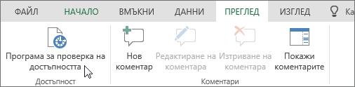 """Екранна снимка показва раздела """"Преглед"""" с курсор, сочещ опцията """"Програма за проверка на достъпността"""""""