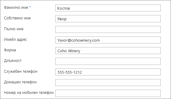 Въведете информацията във формуляра за контакти.