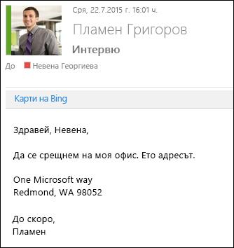 """Добавка """"Карти на Bing"""""""