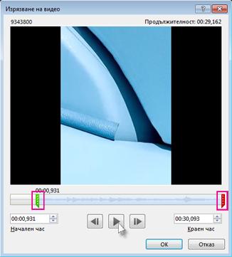 Изрязване на вашето видео