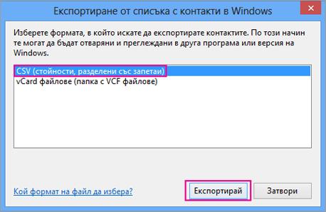 """Изберете CSV файл и след това изберете """"Експортиране""""."""