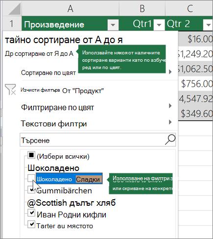 Сортиране или прилагане на филтър към таблицата