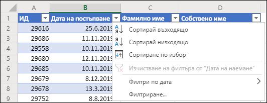 Използвайте филтъра за таблици на Excel, за да сортирате във възходящ или низходящ ред