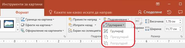 """Командата """"Разгрупиране"""" в раздела """"формат"""" на лентата на PowerPoint, под инструменти за картини."""
