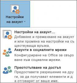 Екранна снимка на добавяне на представител в Outlook