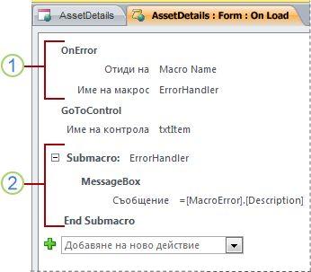 Макрос, съдържащ подмакрос за управление на грешки.