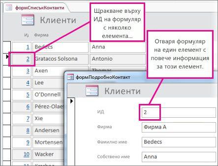 Щракване върху ИД във формуляр с множество елементи, за да отворите формуляр с един елемент.