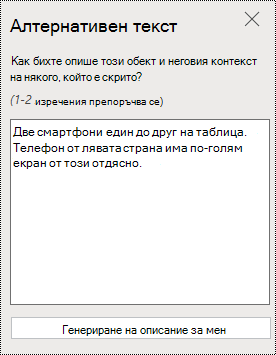 "Диалогов прозорец ""алтернативен текст"" в PowerPoint online."