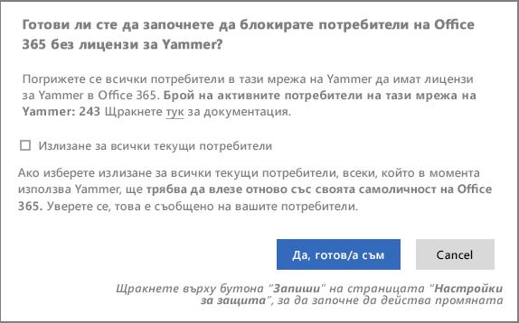 Екранна снимка на диалоговия прозорец потвърждение за стартиране на блокиране на потребители без лицензи на Yammer