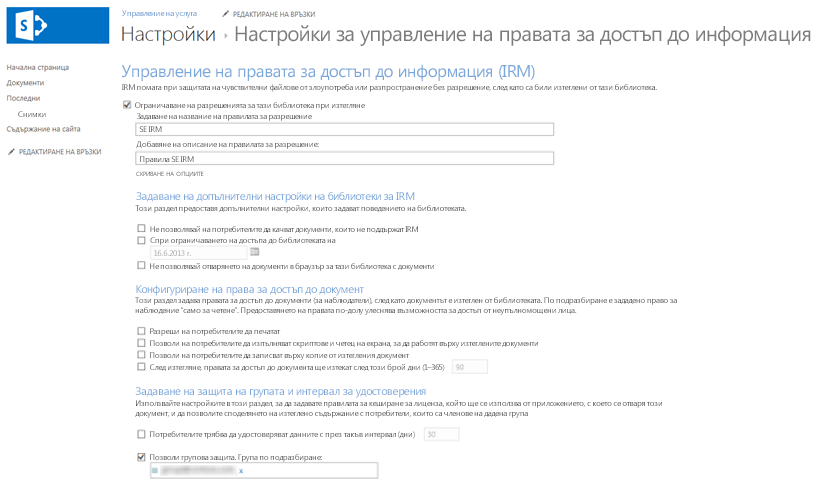 Управление на настройките за правата за достъп до информация