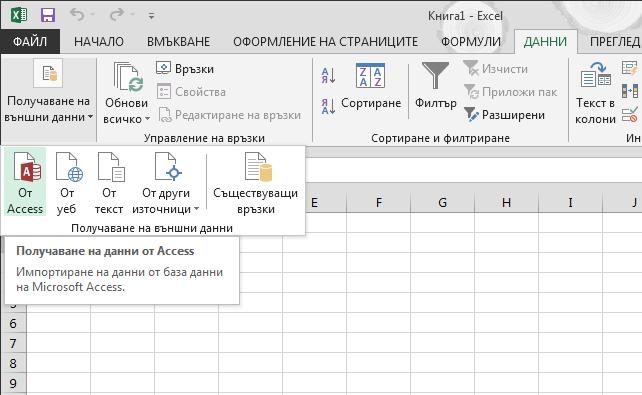 Импортиране на данни от Access с малка лента