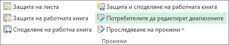 Позволяване на потребителите да редактират промените