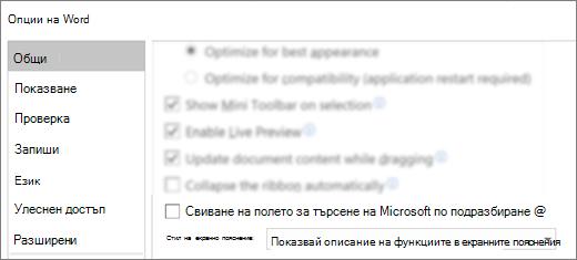 """Диалогов прозорец ' ' опции за > на файл ' ', показващ полето """"свиване на търсенето на Microsoft"""" по подразбиране."""