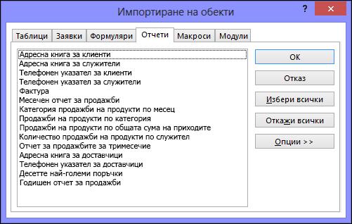 Диалогов прозорец за импортиране на обекти в база данни на Access