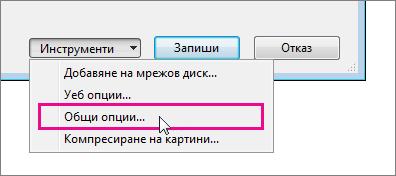 Списъкът ''Инструменти'' в диалоговия прозорец ''Запиши като''