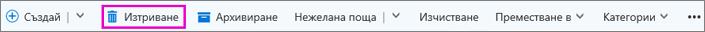 Бутон ''Изтрий '' на лентата в Outlook