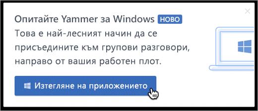 В продукта съобщения за Windows
