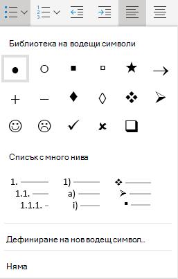 """Меню """"водещи символи"""" в Word online"""