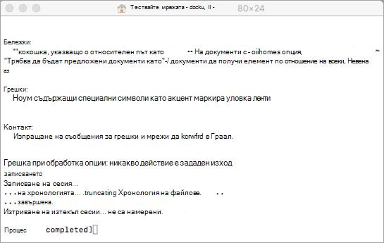 Стартирайте инструмента за Dockutil чрез Control + щракване, за да отворите.