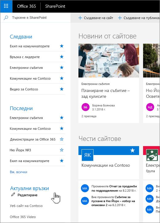 Списък с връзки в началната страница на SharePoint online