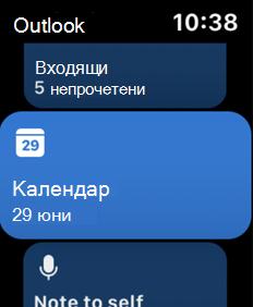 Показва екрана за наблюдение на Apple