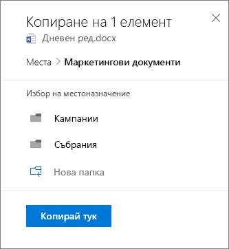 Екранна снимка на избора на място, при копиране на файл в SharePoint
