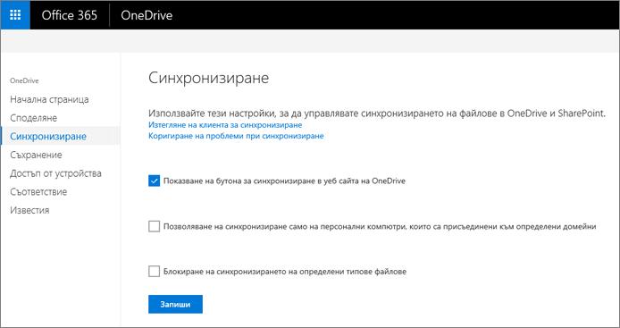 """Разделът """"Синхронизиране"""" в центъра за администриране на OneDrive"""