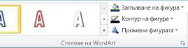 """Група """"Стилове"""" на WordArt в Publisher 2010"""