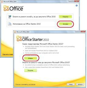 Използване на Office Starter за първи път