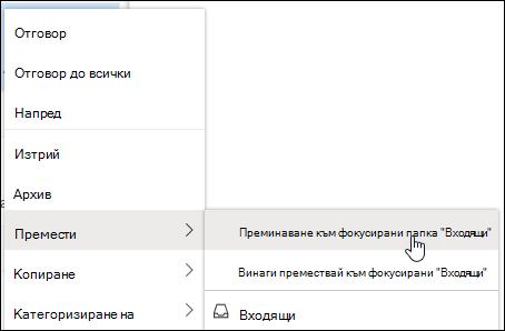 """Екранна снимка показва менюто с щракване с десния бутон върху """"преминаване към"""" фокусирани Входящи """"и винаги преминавай към опции за"""" фокусирани Входящи """"."""