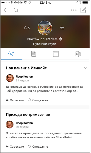 Изглед на разговор на мобилното приложение на групи в Outlook