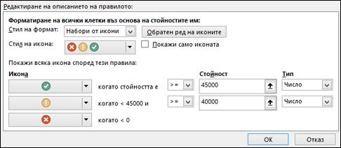 """Условно форматиране на набор от икони прозорец """"Опции"""""""