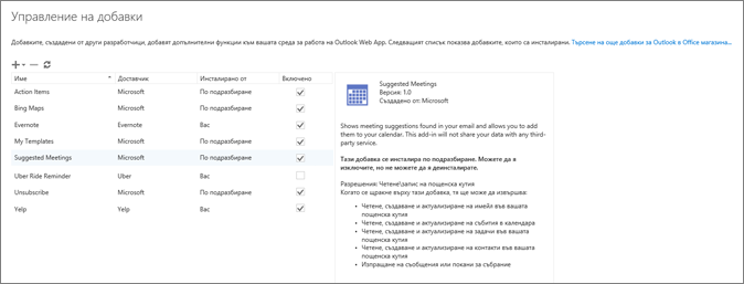 """Екранна снимка на прозореца """"Управление на добавки"""", където можете да добавяте или премахвате добавки, да прегледате информация за дадена добавка и да отидете в магазина на Office, за да намерите още добавки за Outlook. Избрана е добавката """"Предложени събрания"""" и е показана информация за нея."""