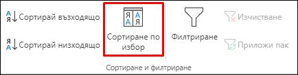 """Опции за сортиране по избор на Excel от раздела """"Данни"""""""
